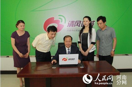 许昌市委常委,纪委书记陈智勇(左三)正在发布第一条微博